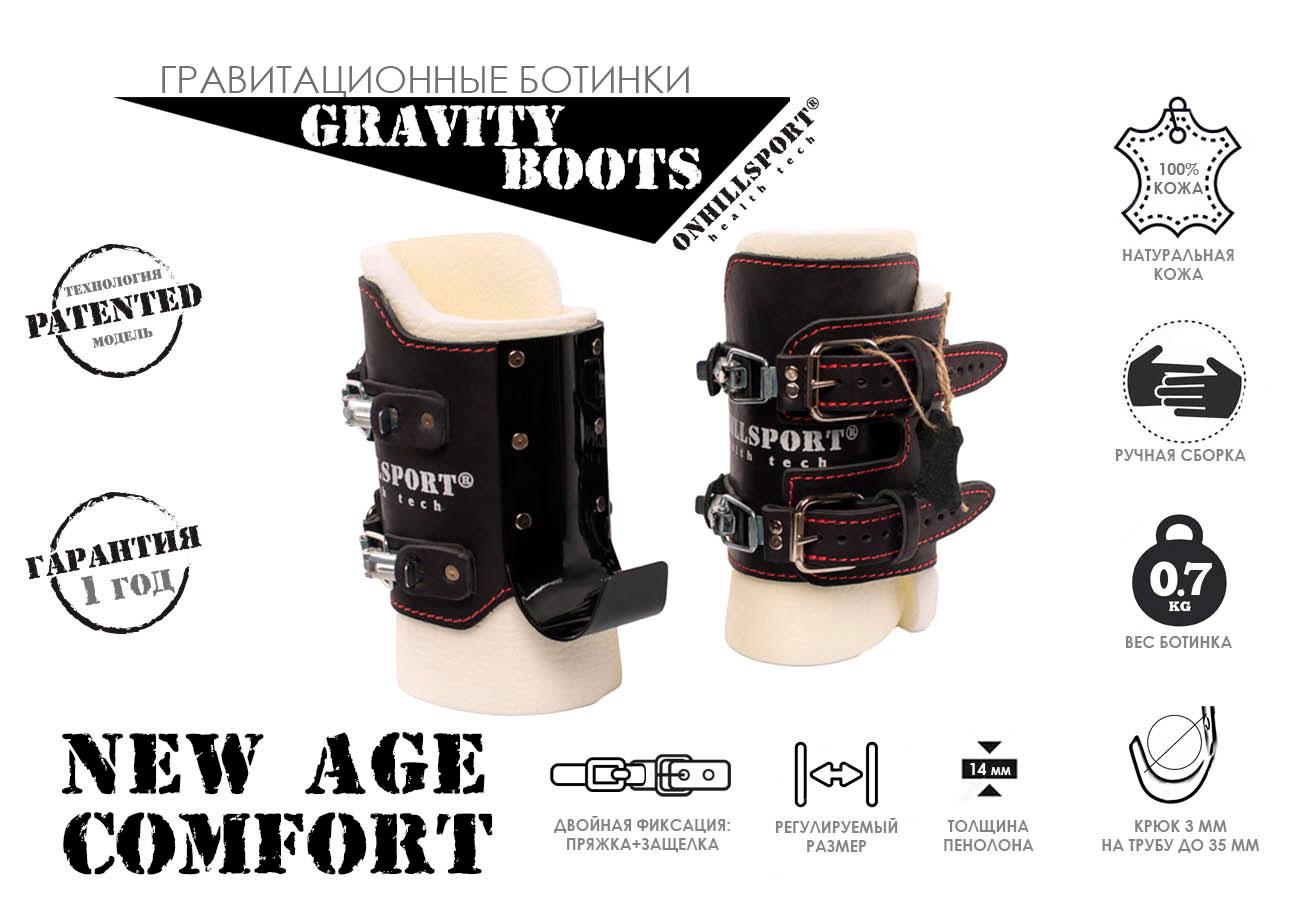 Гравитационные ботинки NEW AGE COMFORT